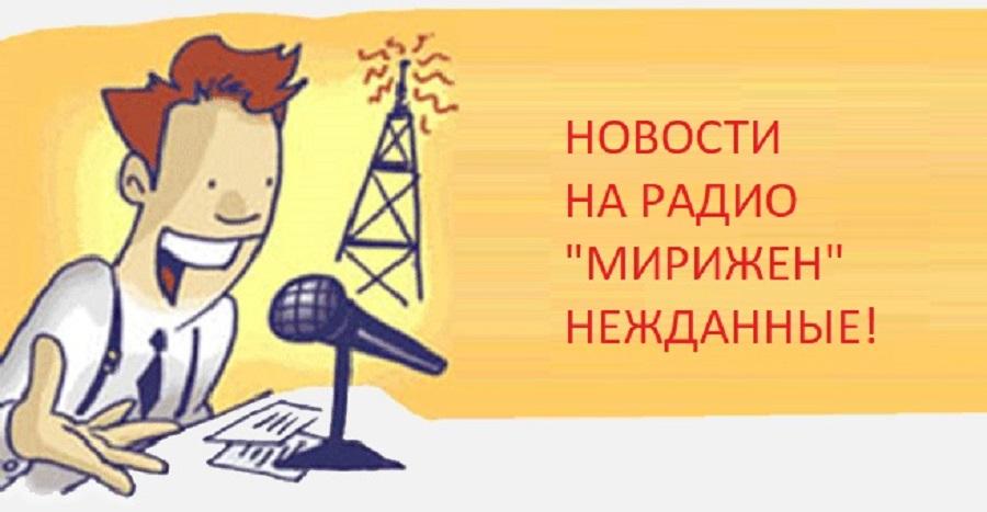 На радио «Мирижен» начала работу новостная рубрика «НежДанные» …